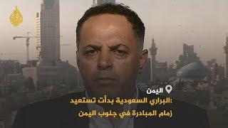 🇾🇪 البراري: مشروع الإمارات في جنوب اليمن يتلقى صفعة كبيرة