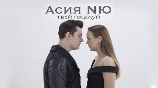 NЮ feat. Асия - Твой поцелуй (Mood video) смотреть онлайн в хорошем качестве бесплатно - VIDEOOO