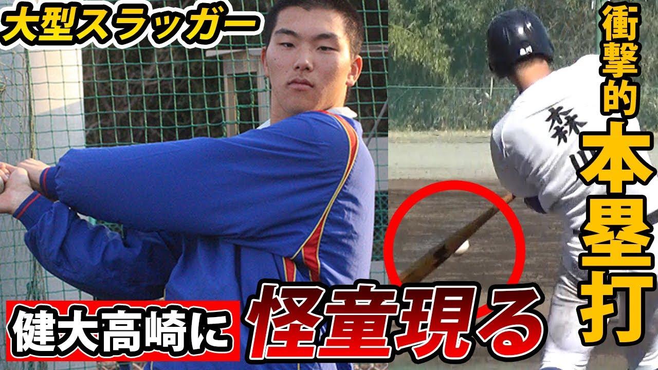 健大高崎・森川 倫太郎が驚愕の特大弾!大注目の大型スラッガーに迫る