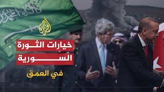 في العمق- خيارات الثورة السورية وداعميها بعد التدخل الروسي