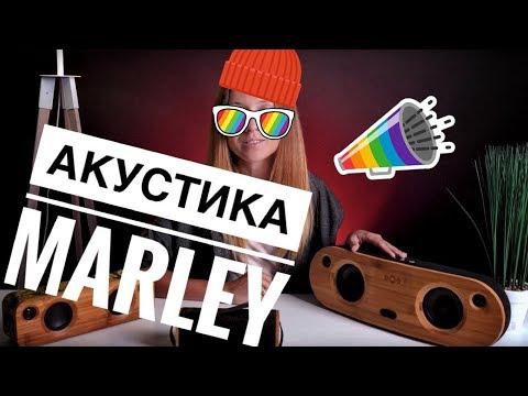 Колонки в честь БОБА МАРЛИ. Действительно ли хорошо звучит акустика The House of Marley?