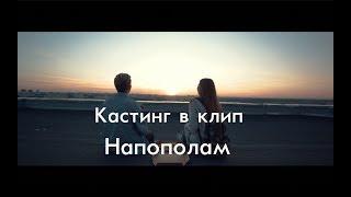 Кастинг в клип ToneTwins - Напополам (feat. MIKITA)