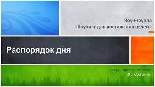 Бесплатный видеокурс «Мастер целеполагания», урок 7 «Распорядок дня», автор – Оксана Старкова