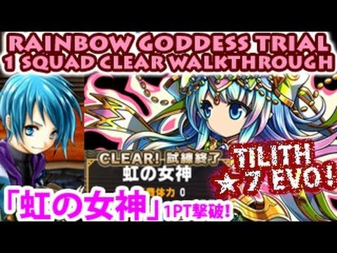 試練「虹の女神」1PT撃破!ティリス★7進化!Rainbow Goddess Trial 1 Squad Clear! Tilith 7stars Evo!(Brave Frontier)【ブレフロ】