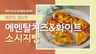 [3차 서브큐 제과제빵 세미나 다시보기 #22] 에멘탈…