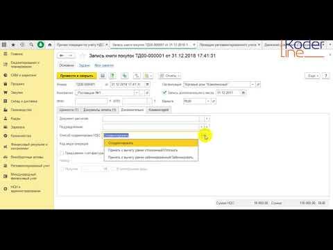 Вебинар «Регистрация записи книги продаж/ книги покупок в системе 1С:ERP»
