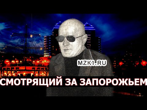 Смотрящий по Запорожью Юра Грузин
