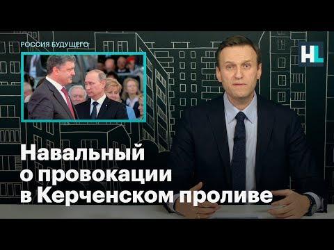 Навальный о провокации
