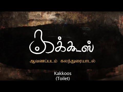 Kakoos Movie Director Divya Speech @ Thamizh studio