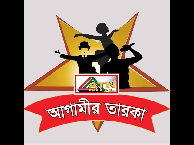 AGAMIR TAROKA || DRAMA || QUARTER FINAL | GROUP -B || ATN MCL || ATN BANGLA || LIVE