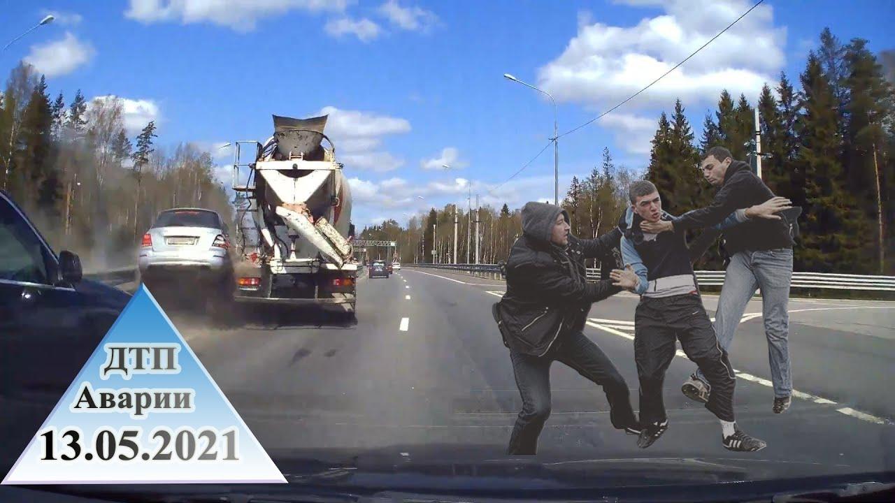 ДТП,ДРАКИ, АВТОХАМЫ и АВАРИИ 13.05.2021 с видеорегистраторов №55.Дол@@бы на дороге. Бабы за рулем