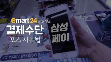 [이마트24 매뉴얼] 결제수단(삼성페이, 카카오페이, 비씨페이북 QR코드 등) | 포스 사용법(2019 ver)