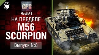 M56 Scorpion - На пределе №8 - от GustikPS [World of Tanks]