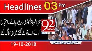 News Headlines   3:00 PM   19 Oct 2018   92NewsHD Subscribe to 92 N...