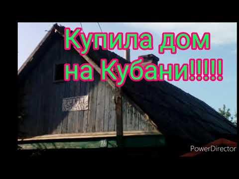 Купила себе дом на Кубани!!!!   1 - часть