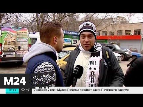 """Команда """"Ювентус"""" отправилась на матч, миновав толпу болельщиков - Москва 24"""