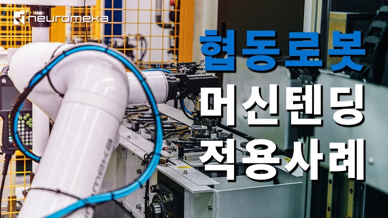 협동로봇 Indy7 머신텐딩 적용사례