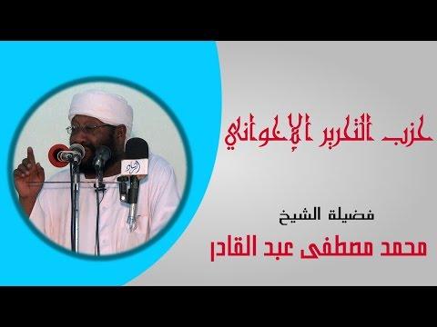 حزب التحرير الإخواني - الشيخ محمد مصطفى عبد القادر thumbnail