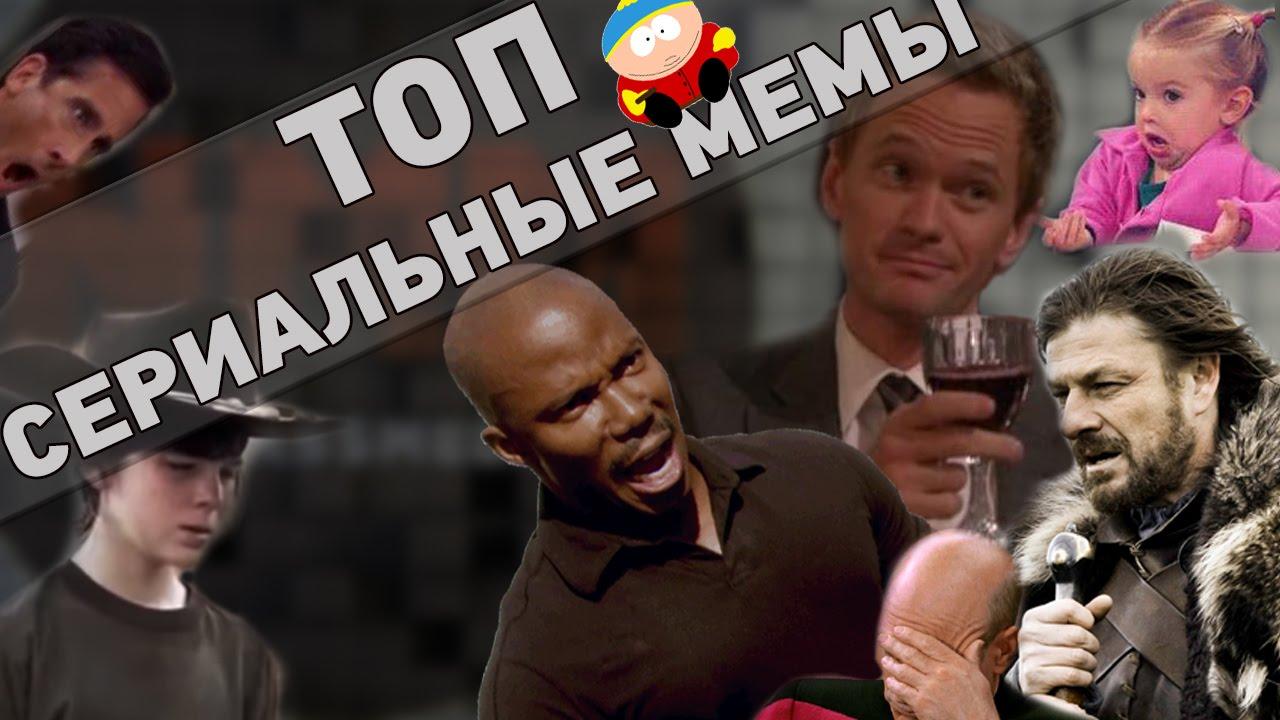 ТОП популярнейших мемов из сериалов!