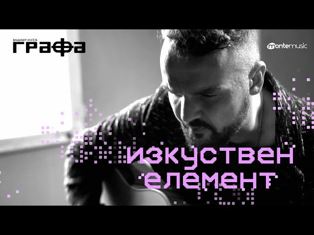 Grafa - Изкуствен елемент (Official Video)
