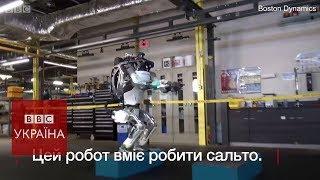 Перший робот, який виконує сальто