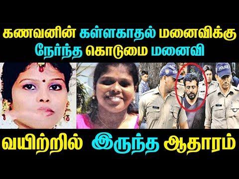 கணவனின் கள்ளகாதல் மனைவிக்கு நேர்ந்த கொடுமை மனைவி வயிற்றில் இருந்த ஆதாரம் | Tamil Cinema News Latest