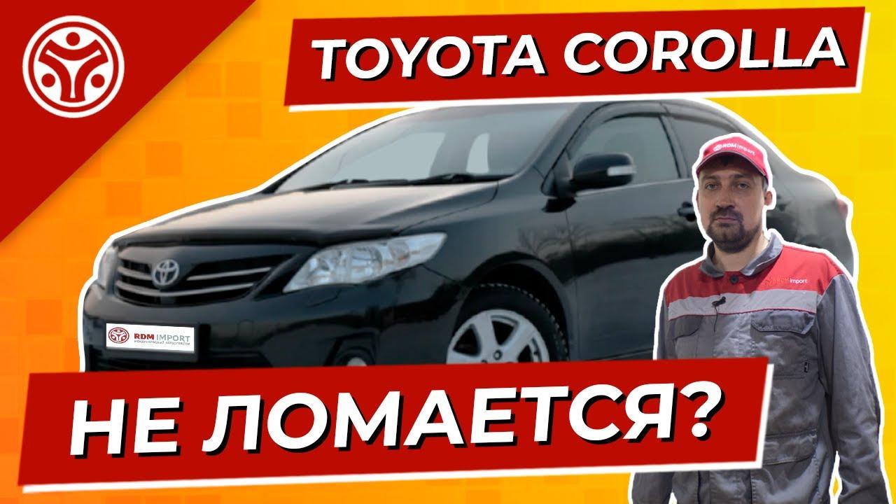 Тойота Королла 10   Правда ли не ломается?