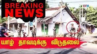 Jaffna Breaking   யாழ் தாவடிக்கு விடுதலை