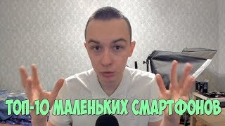ТОП-10 МАЛЕНЬКИХ СМАРТФОНОВ ДЛЯ ПОКУПКИ В 2020 ГОДУ!