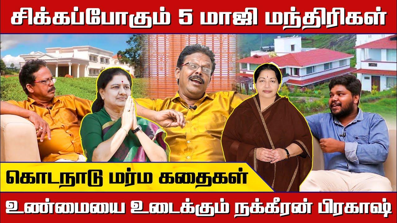 Sasikala வாய் திறந்தால் Kodanadu மர்மம் உடையும்..! Nakkheeran Prakash | Jayalalitha | EPS OPS | TTN