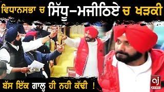 NAVJOT SIDHU vs BIKRAM MAJITHIA Fight in Punjab Vidhan Sabha