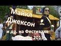 Поделки - Почему МАЙКЛ ДЖЕКСОН оказался в МОСКВЕ//MOSCOW FLOWER SHOW 2013