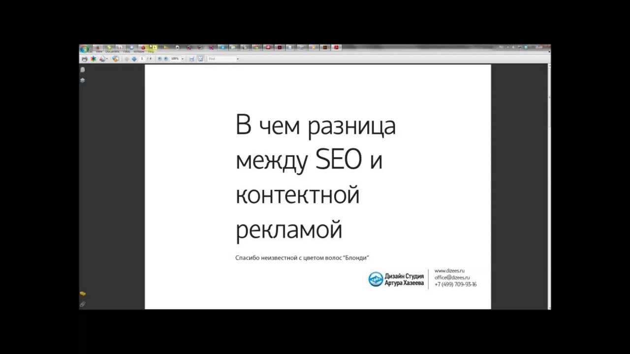 В чем же разница между seo и контекстной рекламой