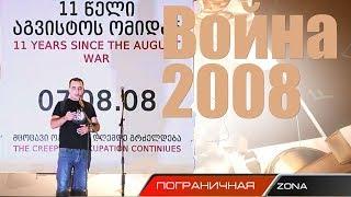 Война 2008. Граждане России за единую Грузию. Автор: Егор Куроптев