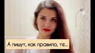 Нелли Котовская - «А пишут, как правило, те...» (стихи / современная поэзия)