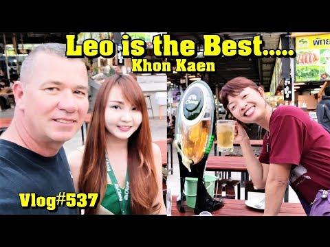 Leo Is Still The Best....Khon Kaen ขอนแก่น