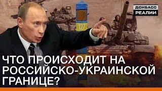 Что происходит на российско-украинской границе | Донбасc Реалии