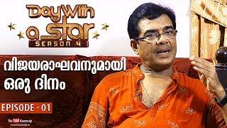 A Day with Actor Vijayaraghavan Day with a Star Season 04 EP 01 Kaumudy TV