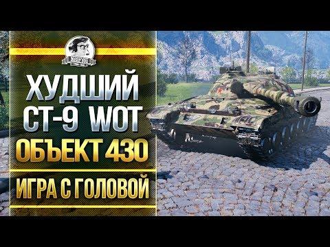"""ХУДШИЙ СТ-9 WoT! Объект 430 - """"Игра с головой"""""""