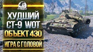 ХУДШИЙ СТ-9 WoT! Объект 430 -