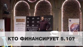 Кто финансирует Геннадия Балашова и партию 5.10?