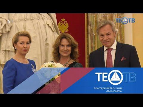 """Конкурс """"Семья - душа России"""" / ТЕО-ТВ 2019 6+"""