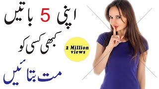 5 Things You Should Never Share With Other People In Urdu Hindi Video