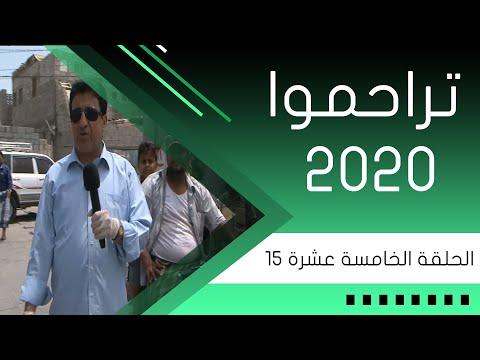 برنامج تراحموا 2020 مع #عبدالملك_السماوي | الحلقة الخامسة عشر 15
