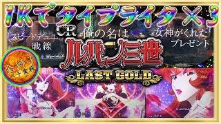 CRルパン三世 LAST GOLD~タイプライタ実戦!~