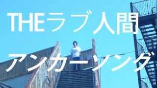 THEラブ人間 - アンカーソング