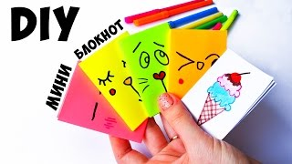 DIY kawaii ♥ БЛОКНОТ из 1 ЛИСТА БУМАГИ БЕЗ КЛЕЯ