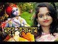 মধুর কৃষ্ণ নাম  অনিমা রায়  MADHUR KRISHNA  ANIMA ROY  NEW SONG 2018  RS