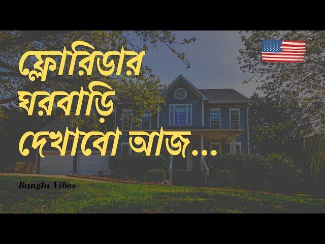 ফ্লোরিডার ঘরবাড়ি দেখাবো আজ - Florida Homes by Bangla Vibes