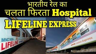 Gambar cover Lifeline Express Of Indian Railways | The Hospital Train Of India | जीवनरेखा एक्सप्रेस